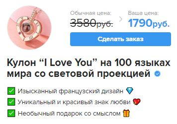 кулон с 100 словами я тебя люблю