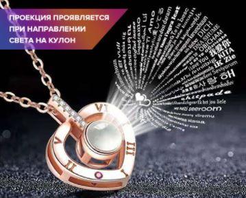 кулон i love you на 100 языках в Екатеринбурге