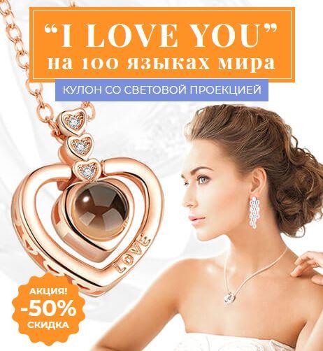 кулон i love you на 100 языках в Оренбурге