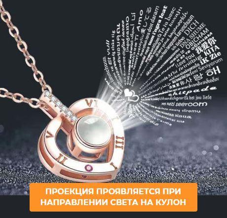 кулон i love you на 100 языках в Ангарске