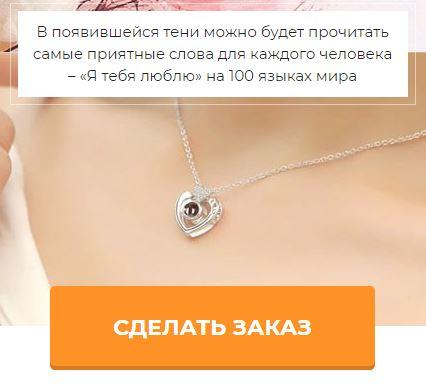 Как заказать кулон i love you на 100 языках в Пушкино